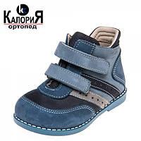 Детские ортопедические демисезонные ботинки для мальчика Калория 1011(121-129-22)