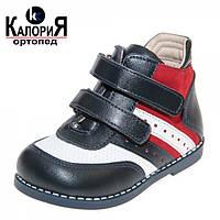 Детские ортопедические демисезонные ботинки для мальчика Калория 1011(17-173-151)