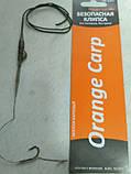 """Короповий монтаж ,,Orange carp"""" #123 Безпечна кліпса зі стопором . без вантажу, фото 5"""
