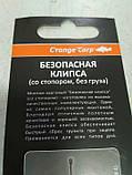 """Короповий монтаж ,,Orange carp"""" #123 Безпечна кліпса зі стопором . без вантажу, фото 3"""