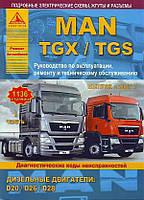 MAN TGX / TGS Ремонт и эксплуатация с 2007г.