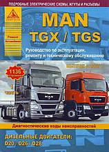 MAN TGX / TGS  Модели с 2007 г.  Руководство по эксплуатации, техническому обслуживанию и ремонту