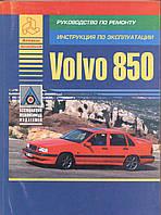 VOLVO 850 Руководство по ремонту  Инструкция по эксплуатации