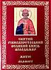 Святой равноапостольный великий князь Владимир. Житие и акафист.