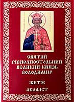 Святой равноапостольный великий князь Владимир. Житие и акафист., фото 1