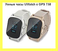 Умные часы UWatch с GPS T58!Акция