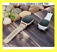 Умные часы UWatch с GPS T58!Опт