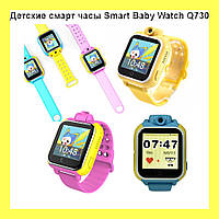 Детские смарт часы Smart Baby Watch Q730