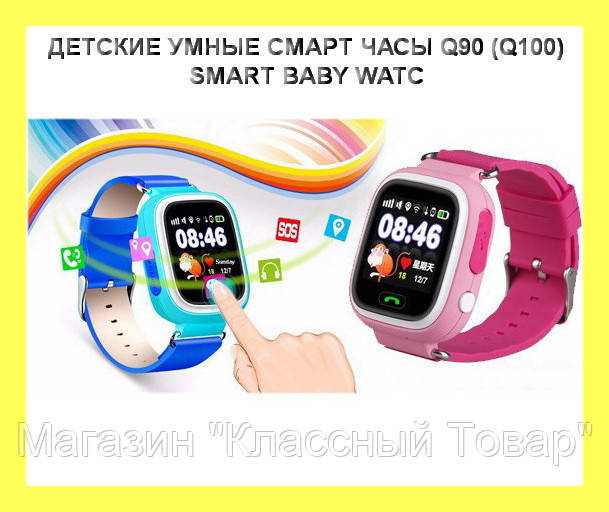 """ДЕТСКИЕ УМНЫЕ СМАРТ ЧАСЫ Q90 (Q100) SMART BABY WATCH С GPS И КНОПКОЙ SOS, 1.3"""" ДИСПЛЕЙ"""