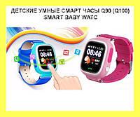 """ДЕТСКИЕ УМНЫЕ СМАРТ ЧАСЫ Q90 (Q100) SMART BABY WATCH С GPS И КНОПКОЙ SOS, 1.3"""" ДИСПЛЕЙ, фото 1"""