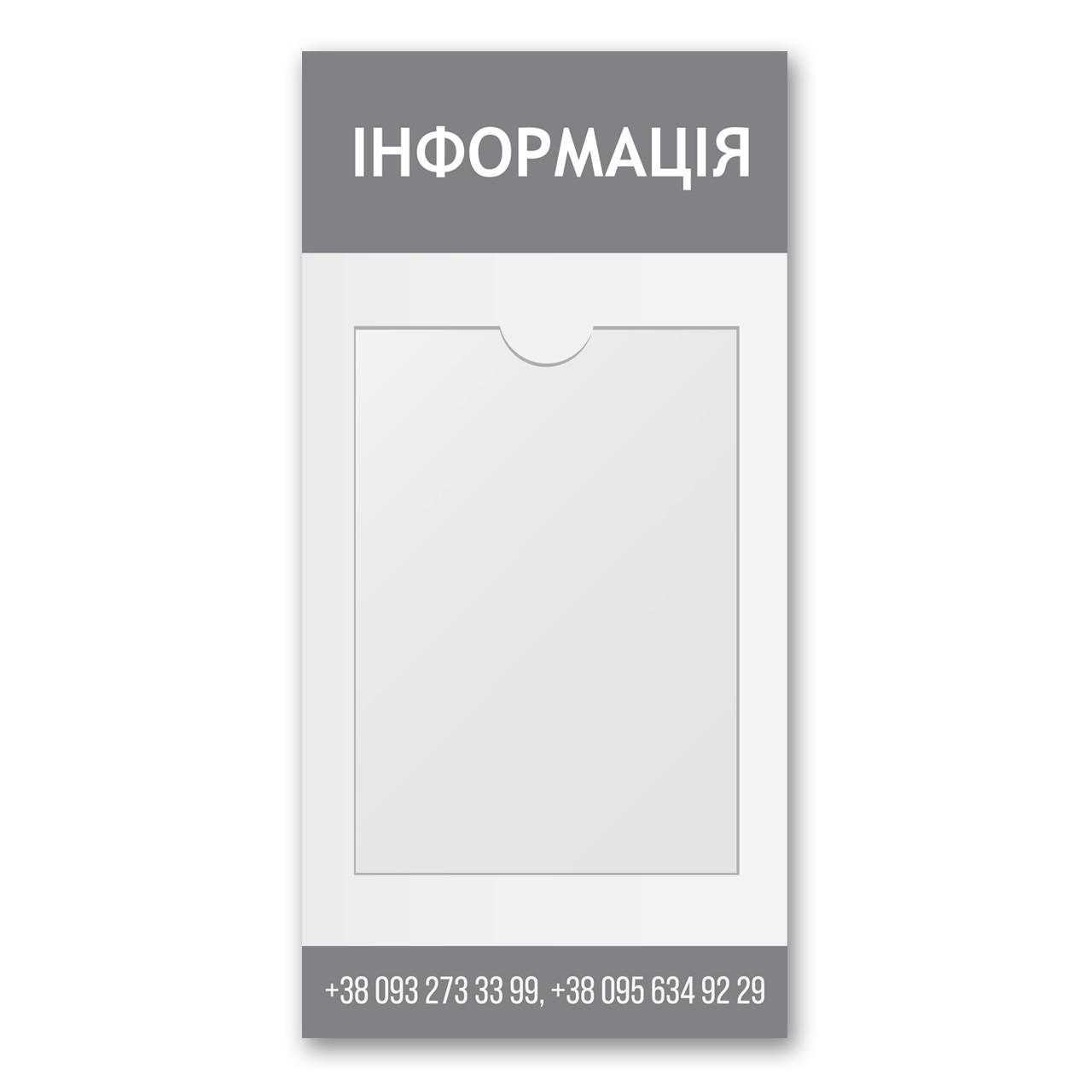 Уголок покупателя 1 карман