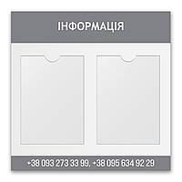 Информационный стенд 2 кармана