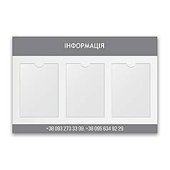 Стенды для информации 3 кармана А4