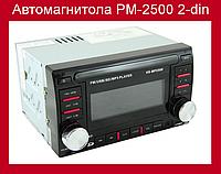 Автомагнитола PM-2500 2-din!Акция