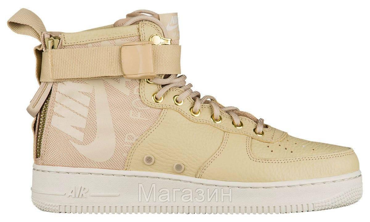 Женские высокие кроссовки Nike SF Air Force 1 Mid Найк Аир Форс бежевые 1b64977b1c0