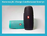 JBL Charge 4 мобильная Блютуз Колонка Bluetooth!Опт