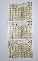 Билеты Спортлото СССР 1972 год 3 шт