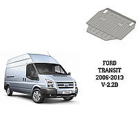 Защита FОRD TRANSIT МКПП 2.2 D 2006-2013