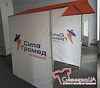 Палатка агитационная 1,5х1,5м (торговая)