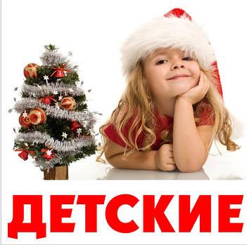 Детские новогодние и праздничные носки