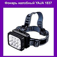Фонарь налобный YAJA 1837!Опт