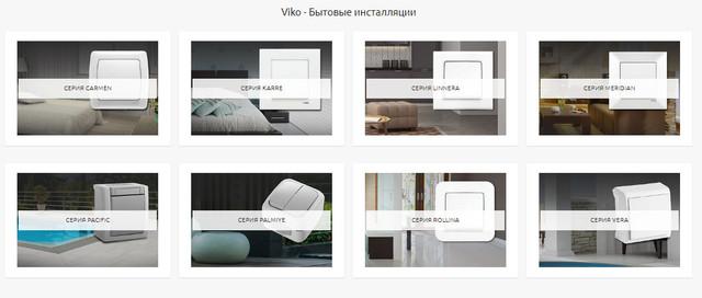 Ассортимент бытовых инсталляций Viko