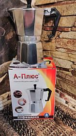 Кофеварка гейзерная А-ПЛЮС алюминиевая на чашек