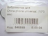 Вибромотор универсальный 10х3 мм, China phone universal