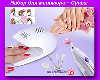 Набор для маникюра M809,Машинка для маникюра+сушка,Фрезер,Сушка для ногтей