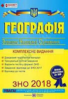 Географія.Комплнксне видання ЗНО-2018 А. Кузишин, О. Заячук (Підручники і посібники)