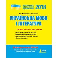 ЗНО-2018: Українська мова і література. Типові тестові завдання. Літера