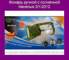 Фонарь ручной с солнечной панелью SY-2012