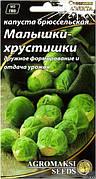 Семена Агромакси - маленький и средний пакет