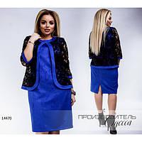 """Шикарный костюм платье и пиджак """"Натали"""" батал (48-60) синий"""