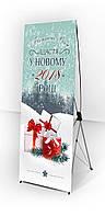 Напольный плакат Щастя у новому році!