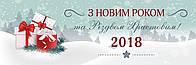 Плакат З Новим роком!
