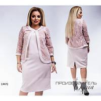 """Шикарный костюм платье и пиджак """"Натали"""" батал (48-60) розовый"""