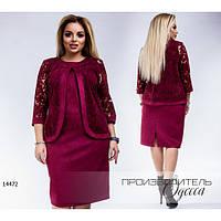 """Шикарный костюм платье и пиджак """"Натали"""" батал (48-60)  бордовый"""