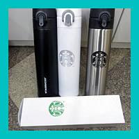 Термос Starbucks-5 (черный, серебро, белый)