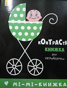 Контрастна книжка для немовляти: Мі-мі-книжка