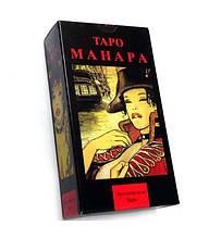 Карты Таро Манара/Эротическое таро, 78 карт +руководство на русском языке.