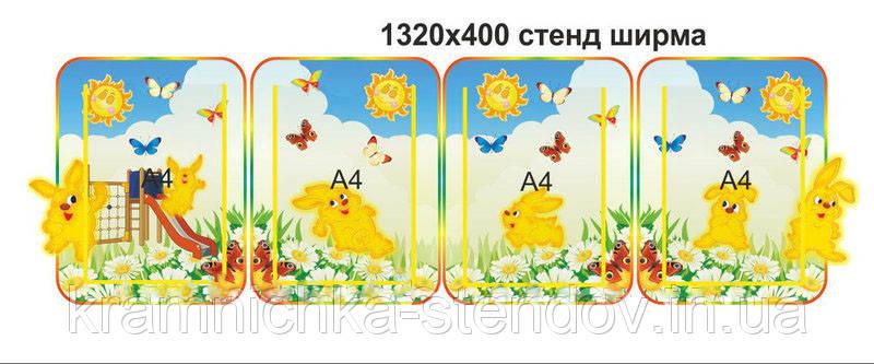 """Стенд-ширма для детского сада """"Солнчный зайчик"""""""