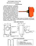Термостат для теплого пола погружной GROSS, фото 2