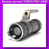 Фонарь ручной с зумом TORCH T801 200M,Фонарь ручной