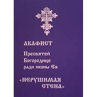 """Акафист Пресвятой Богородице в честь иконы """"Нерушимая стена"""""""