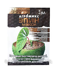 Епін Максі Агромікс 2 мл,оригінал