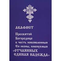 """Акафист Пресвятой Богородице в честь иконы """"Отчаянных единая надежда"""""""