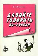 Давайте говорить по- русски.О.И.Глазунова