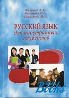Русский язык для иностранных студентов.