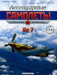 Легендарні Літаки №72 ЯК-7